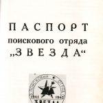 "История ПО ""Звезда"""