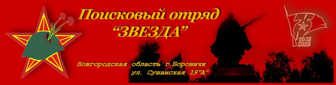 """Поисковый отряд """"Звезда"""""""