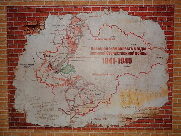 Новгородская область в годы Великой Отечественной войны