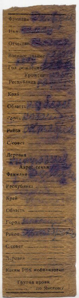 Дегтярев Семен Семенович