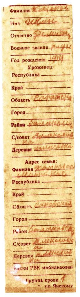 Хаюров Иван Дмитриевич